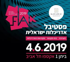 פסטיבל אדריכלות ישראלית